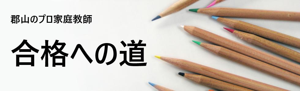 郡山のプロ家庭教師 合格への道 高校受験・大学受験(現代文/古文/漢文)指導