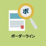 安積黎明は〇〇〇? 2020年度受験用 福島県福島県公立高校・私立高校ボーダー表