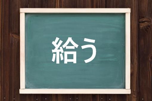 古文攻略法 「思ふ」「見る」「聞く」 についた 「給ふ」 が問われたら、 下二段謙譲語と思え