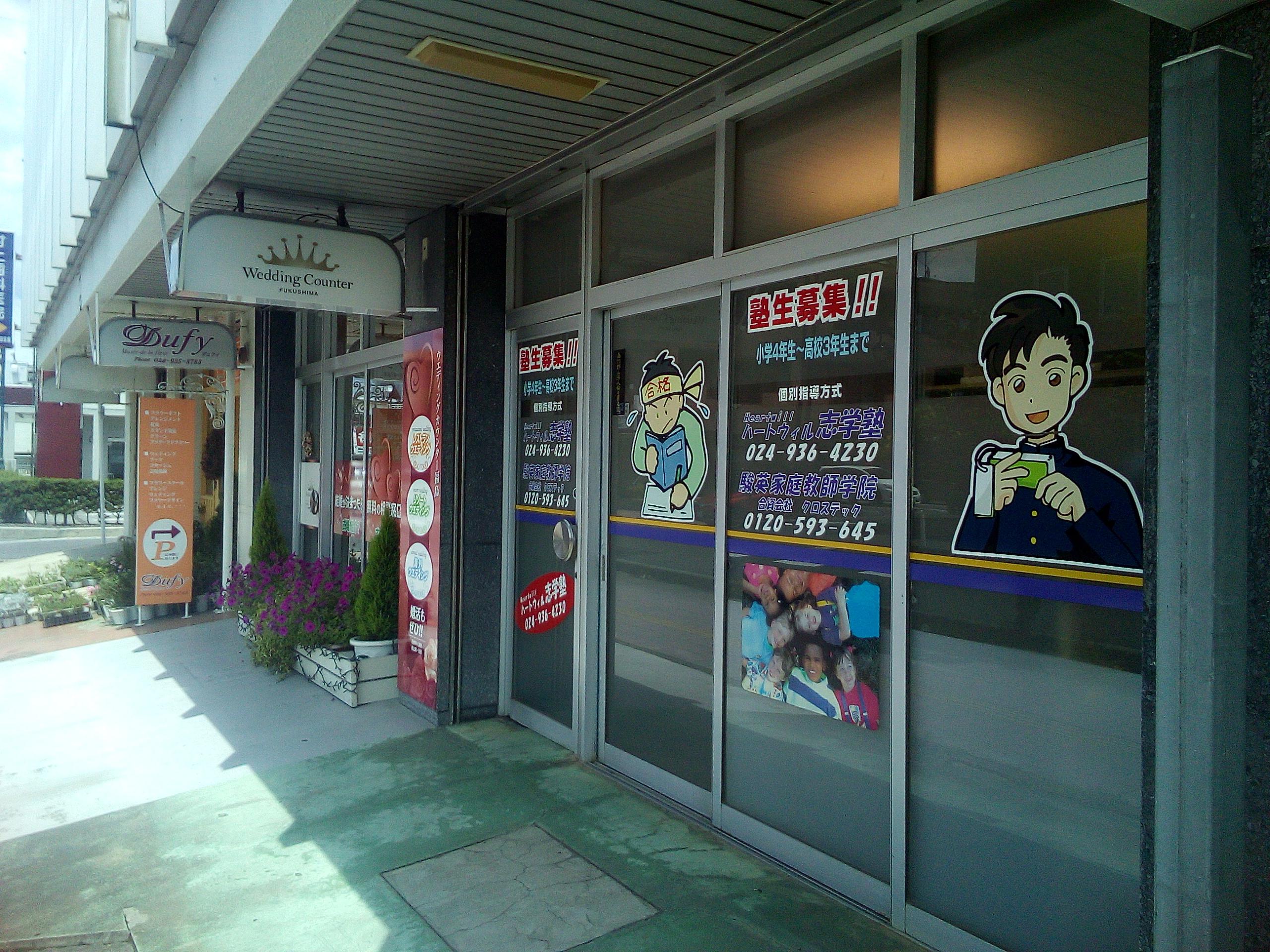 平成31年度 福島県立高校2期選抜倍率 県北
