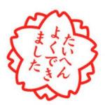 【平成31年】福島県室高校2期選抜入試の予想平均点と感想!