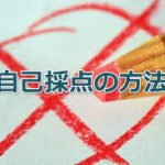 平成31年度 福島県立高校2期選抜試験 配点予想