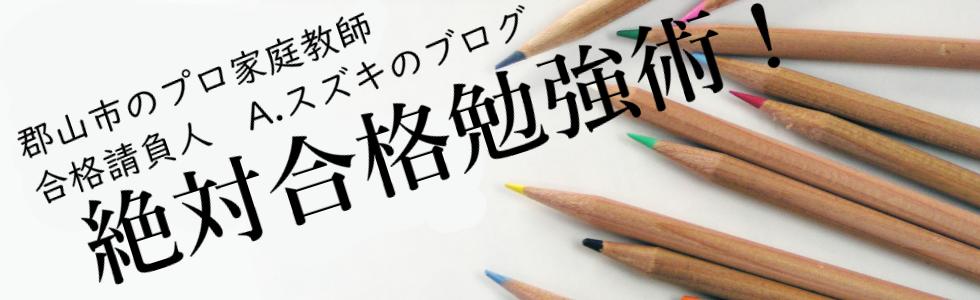 福島県郡山市の家庭教師、成績アップ、わかりやすい指導、高校受験・高校入試・中学校全教科、大学受験・古文、漢文、現代文、英語