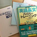 英語の入試で得点力を上げる方法