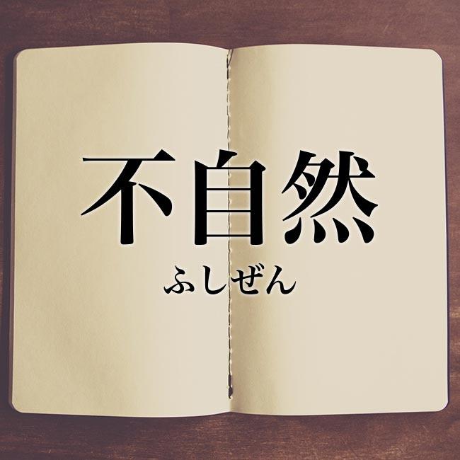 古文攻略法 日本語として不自然な選択肢は除外しよう!