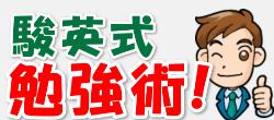2020年(令和2年)福島県立高校入試の合格ラインを予想してみた 駿英式勉強術より
