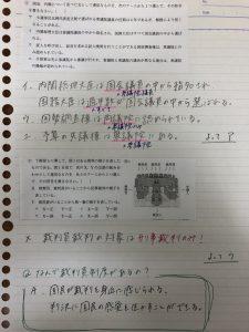 超おススメ!問題練習用ノートの作り方