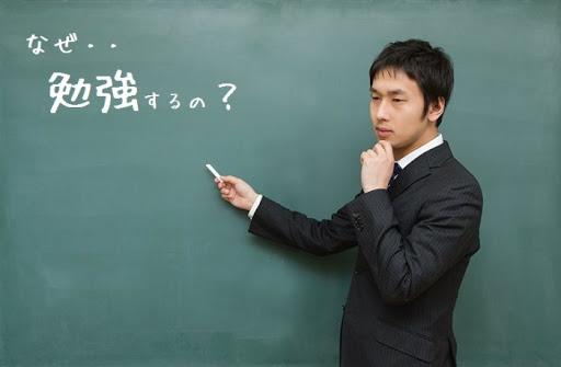 なぜ勉強しなければならないのか?ズバリ答えます!