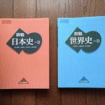 暗記地獄脱出!日本史&世界史の勉強法150208