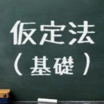 中学英語も仮定法ができないとダメ!仮定法の文法を確認しておこう!