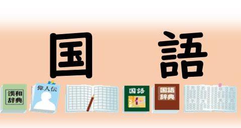 【中学国語】目標偏差値別!プロ家庭教師が徹底分析した中学校国語のおすすめ問題集