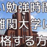 【大学受験】短時間の勉強で国公立大学・難関私立大学学に合格する方法