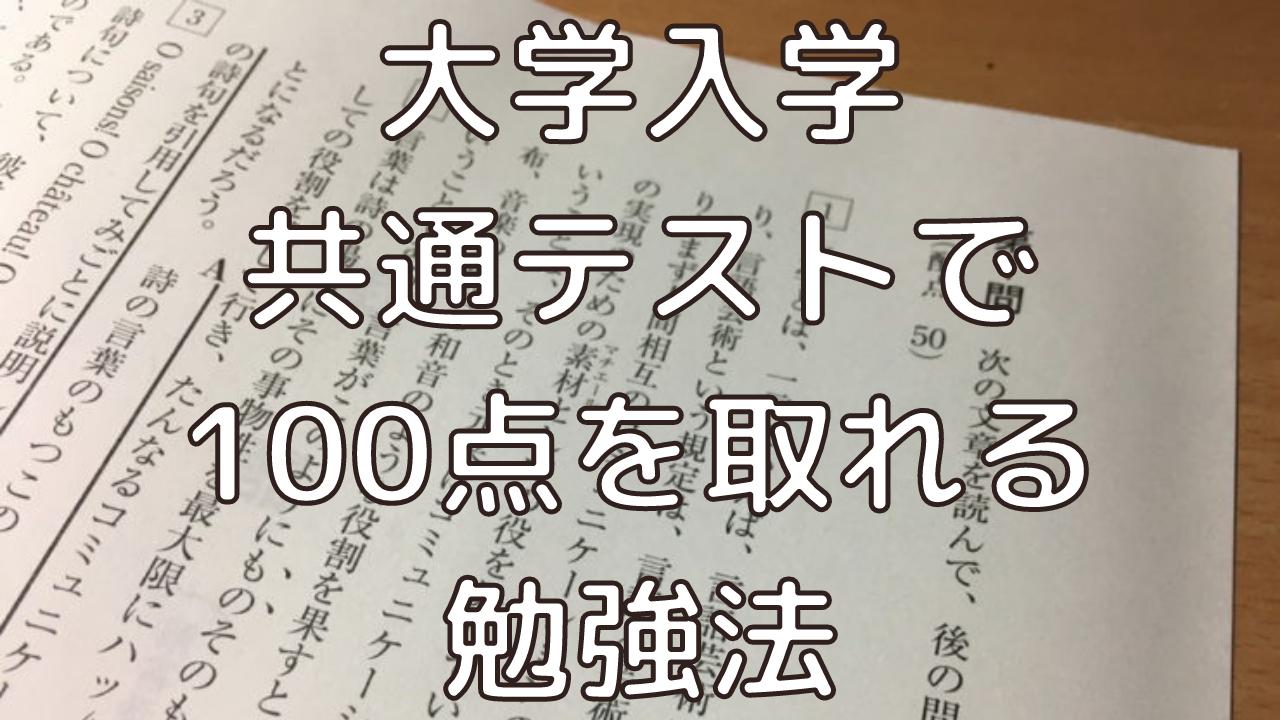 【大学受験・国語】大学受験生必見!大学入学共通テストで現代文で満点を取る方法