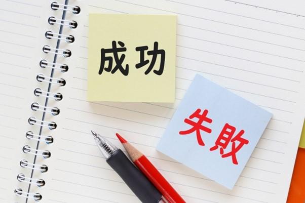 【高校受験】高校受験に失敗する人の7つの特徴