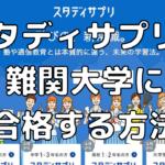 【大学受験】スタディサプリで難関大学に合格する方法!高校生&大学受験生のためのスタディサプリ活用法!
