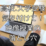 【高校受験・大学受験】いいとこばかりじゃない!映像授業のデメリット