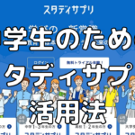 【高校受験】中学生のためのスタディサプリ活用法!高校入試対策はスタディサプリと過去問で完璧!