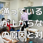 【高校受験】塾に通っているのに成績が上がらない理由と対策法