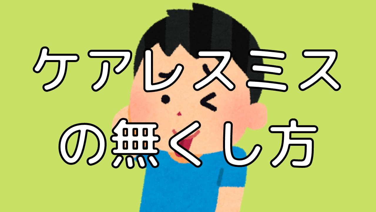 【高校入試・大学入試】大事な試験でのケレスミスを無くす超絶簡単な2つのコツ