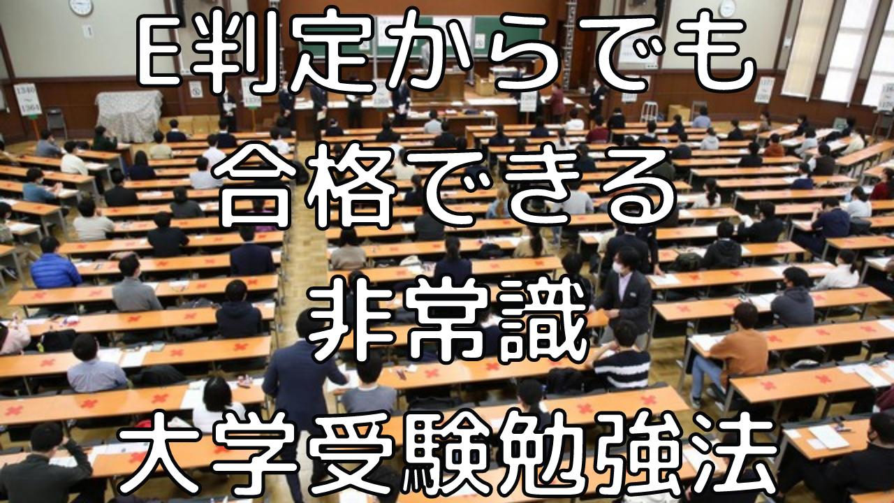 【大学受験】E判定からでも志望校に合格できる!大逆転非常識大学受験勉強法!