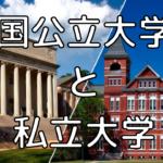 【大学受験】志望校の決め方 国公立大学と私立大学、どちらを選ぶべきか?