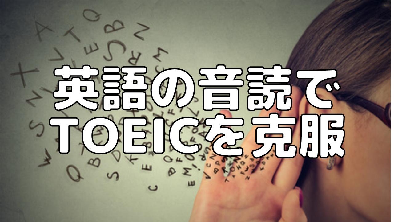 【TOEIC英語】英語の音読は効果抜群!発音練習でTOEIC Listening問題を克服する方法