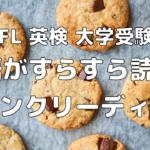 【TOEIC 英検 大学受験英語】英語がすらすら解釈できるようになる!チャンクリーディングの勉強方法