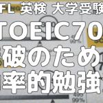 【TOEIC 英検 】TOEIC700レベルを突破するための勉強方法