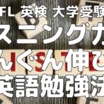 【TOEIC 英検 大学受験英語】リスニング力がぐんぐん伸びる!超効率的英語勉強法